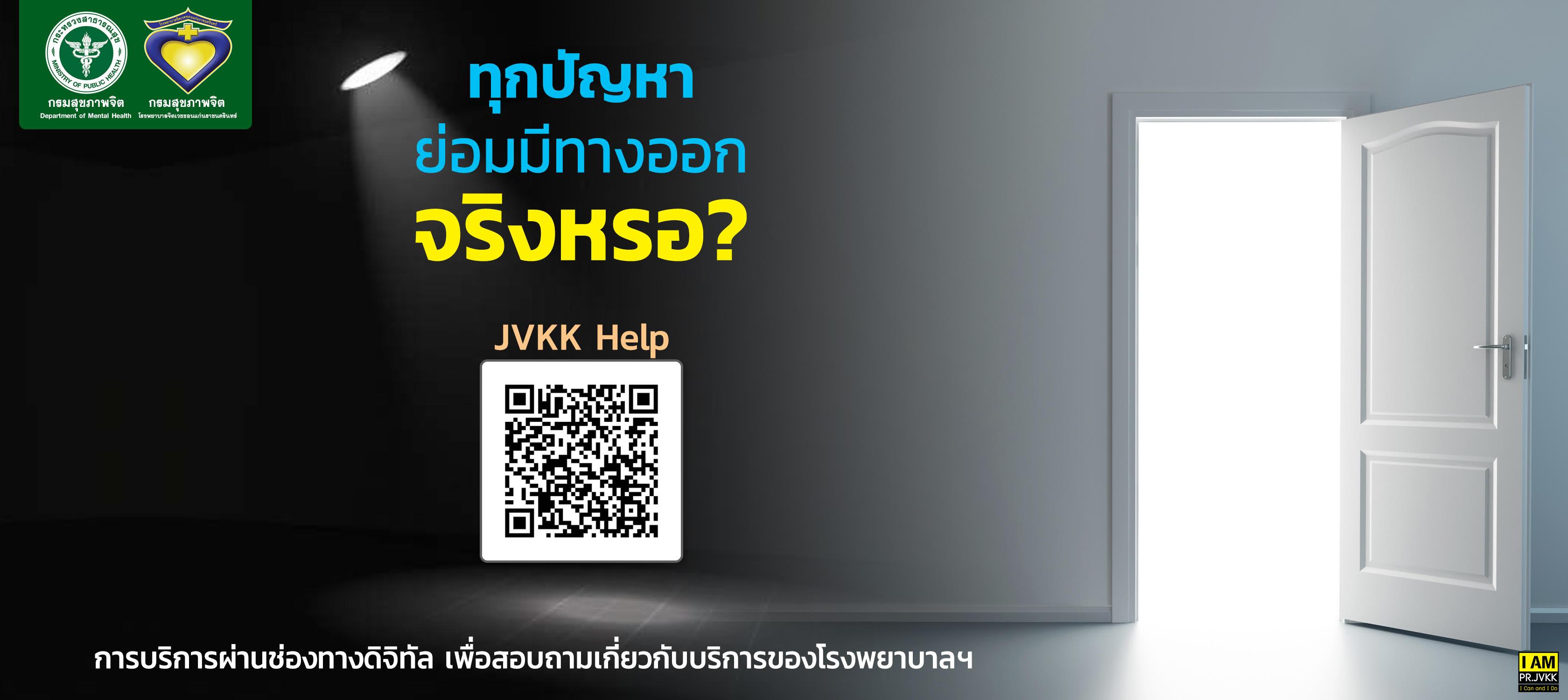 jvkk_help