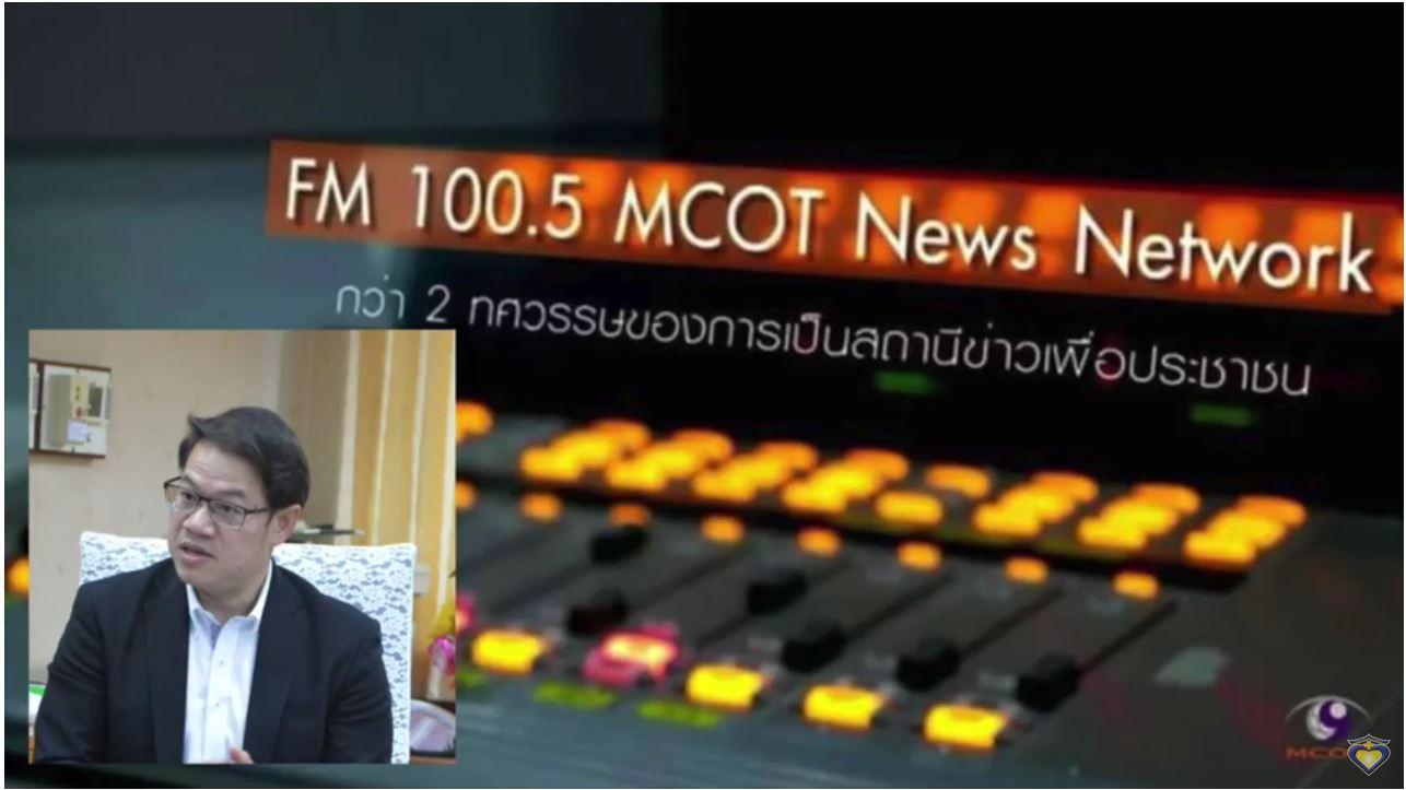 นายแพทย์ณัฐกร จำปาทอง ให้สัมภาษณ์สด ประเด็น เป็นห่วงวัยรุ่นมีพฤติกรรมเลียนแบบ ออกอากาศทั่วประเทศ FM 100.5