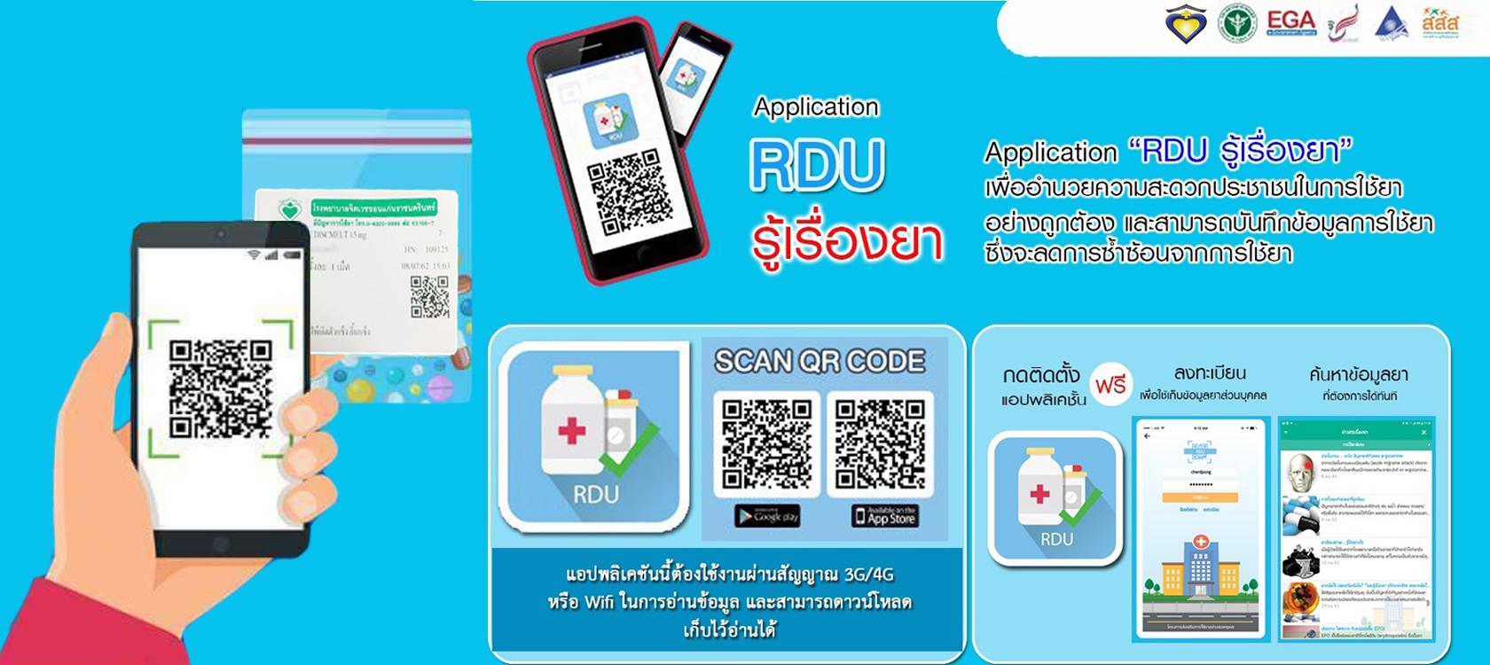 ฉลากยาใหม่ จิตเวชขอนแก่น สามารถใช้งาน ร่วมกับ App RDU รู้เรื่องยา