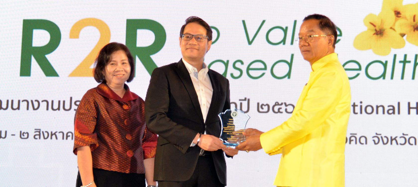 จิตเวชขอนแก่น รับรางวัลบูธนิทรรศการดีเด่นในนามกรมสุขภาพจิต งานประชุมวิชาการ National Health R2R Forum  2562