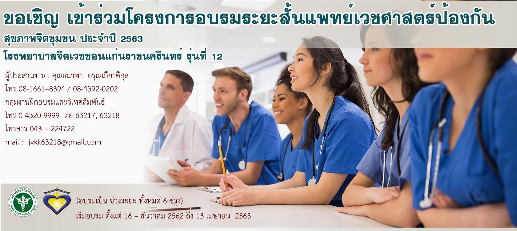 เปิดรับสมัครเข้ารับการอบรมระยะสั้นแพทย์เวชศาสตร์ป้องกัน สุขภาพจิตชุมชน ประจำปี 2563 รุ่นที่ 12