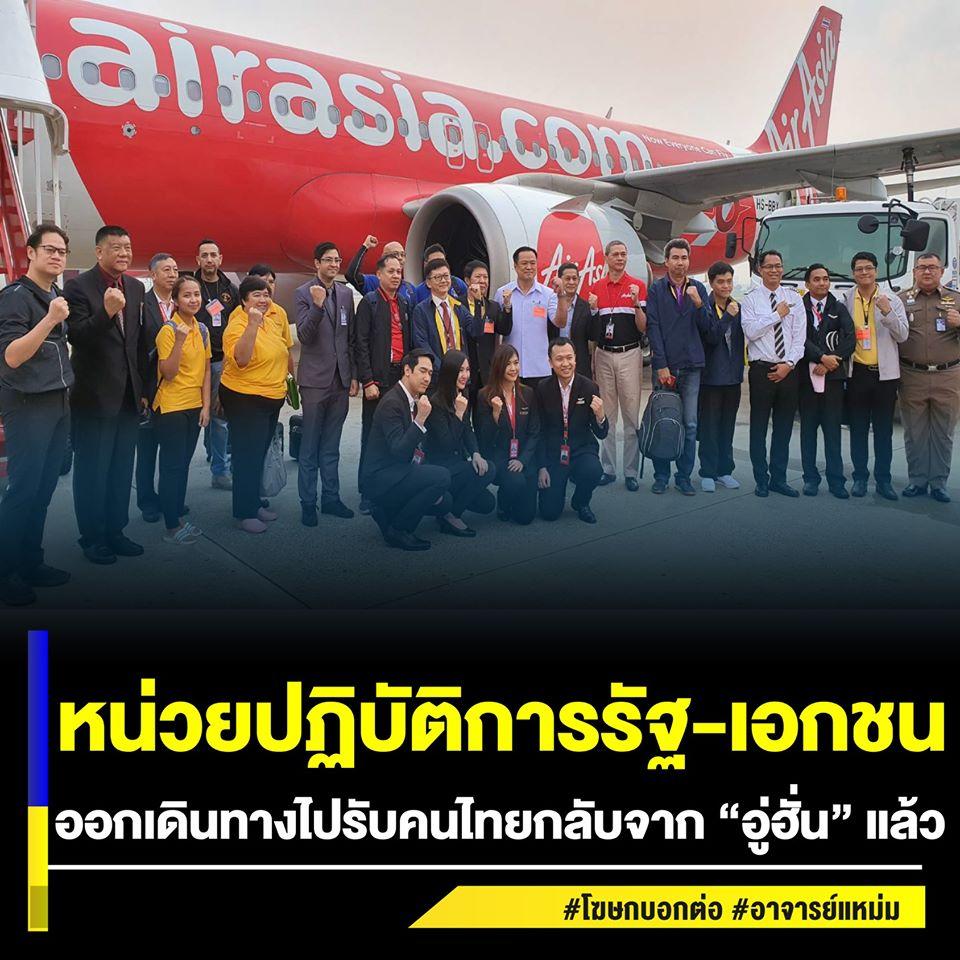 ผู้อำนวยการโรงพยาบลจิตเวชขอนแก่น ฯ ร่วมปฏิบัติภารกิจแบบบูรณาการภาครัฐ ออกเดินทางไปรับคนไทย 144 คน กลับมาจากนครอู่ฮั่น