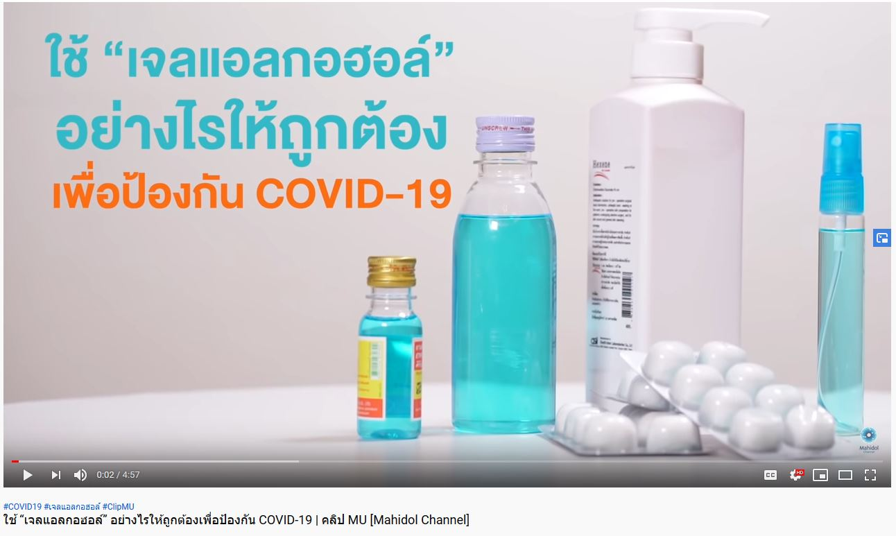 การทำเจลแอลกอฮอล์ด้วยตนเองนั้นสามารถป้องกัน COVID-19