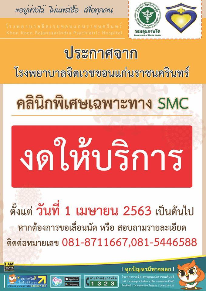 คลิกนิกพิเศษ SMC เปิดบริการเฉพาะวัน เสาร์ 09:00 - 16.30 น. เท่านั้น