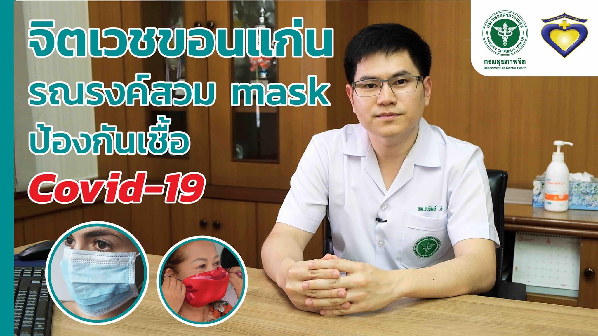 จิตเวชขอนแก่น ให้ความรู้เรื่อง สวม mask ป้องกันเชื้อ