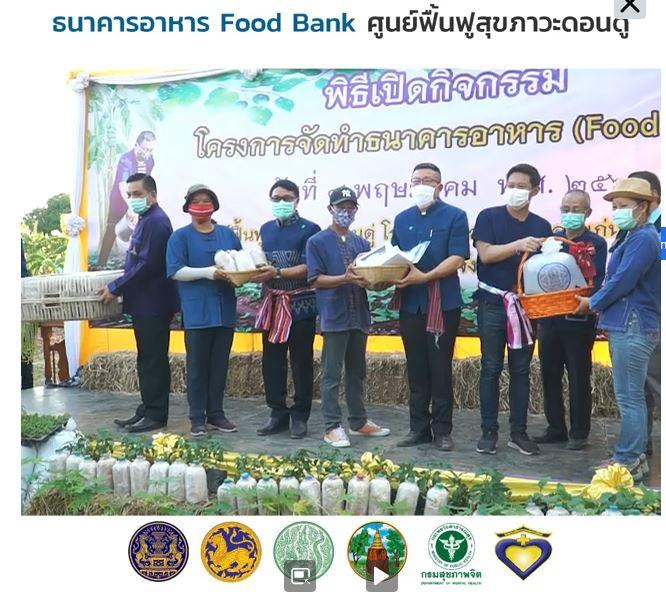 เปิดธนาคารอาหาร Food Bank ขอนแก่น ศูนย์ฟื้นฟูสุขภาวะดอนดู่
