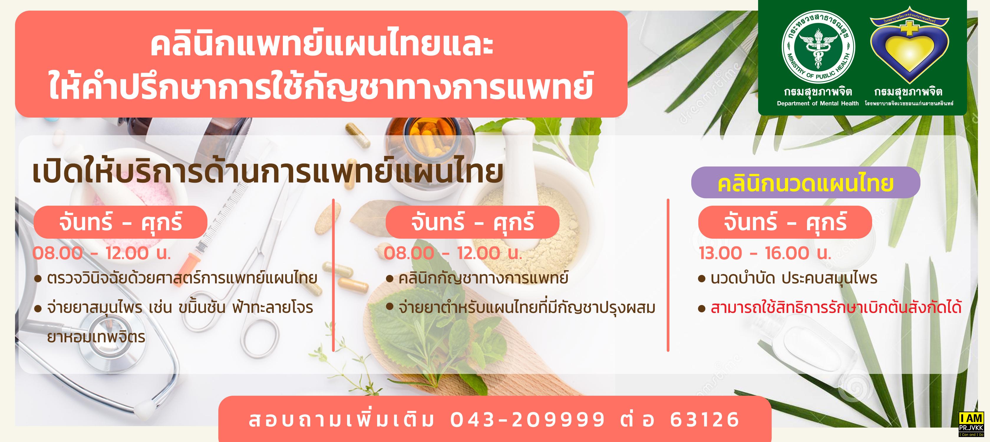 ศูนย์บริการแพทย์แผนไทยโรงพยาบาลจิตเวชขอนแก่น