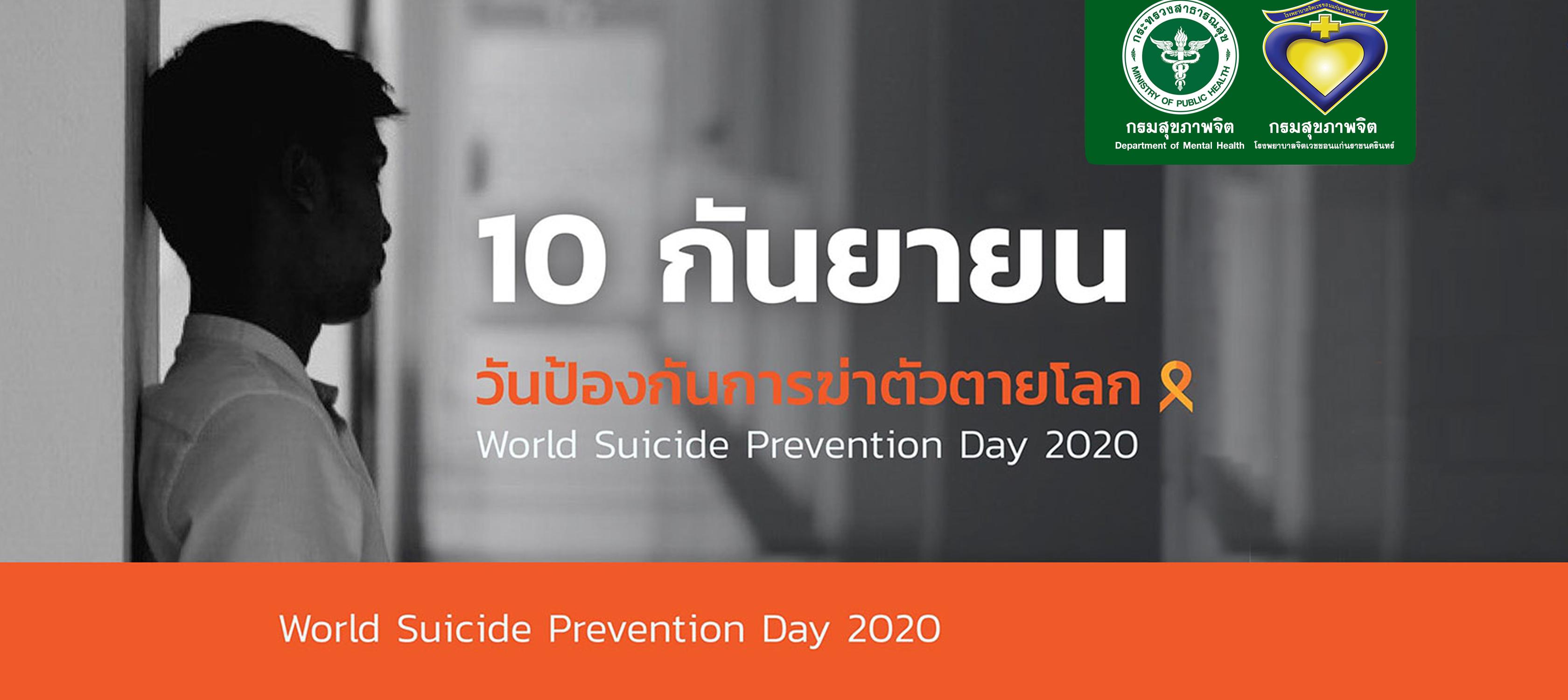10 กันยานน 2563 วันป้องกันการฆ่าตัวตายโลก