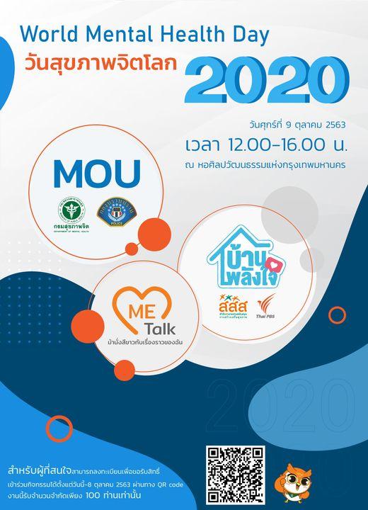 กรมสุขภาพจิตขอเชิญผู้สนใจเข้าร่วมกิจกรรม วันสุขภาพจิตโลก ประจำปี 2563 World Mental Health Day 2020