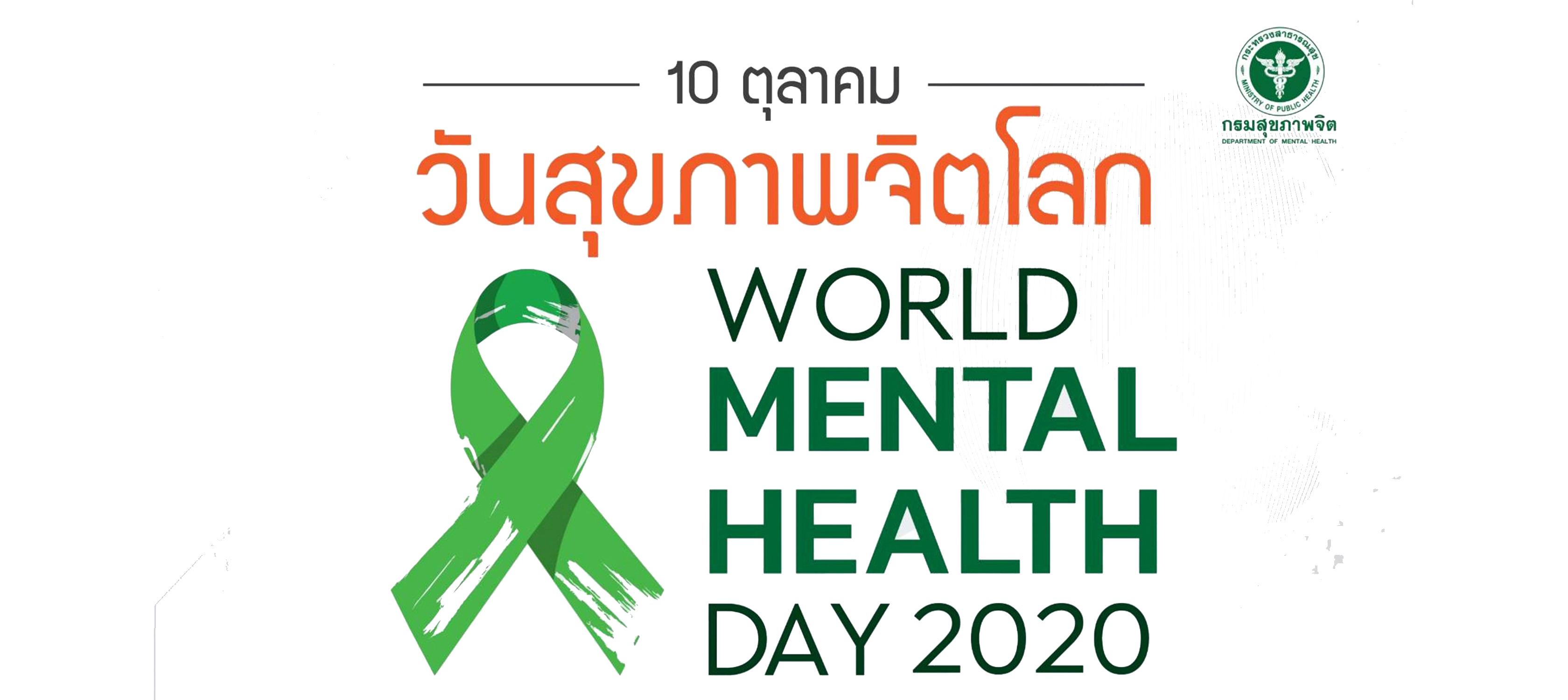 10 ตุลาคม วันสุขภาพจิตโลก