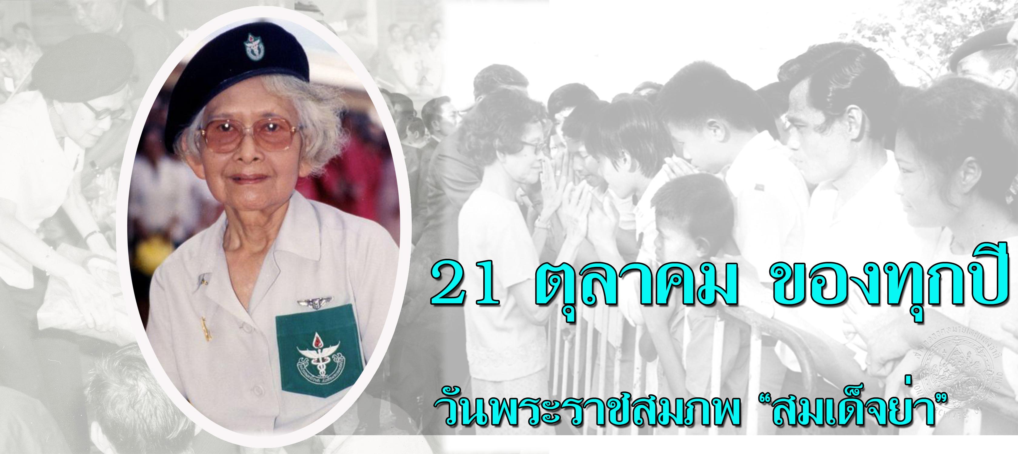วันที่ 21 ตุลาคม 2563 วันคล้ายวันพระราชสมภพ สมเด็จพระศรีนครินทราบรมราชชนนี ปีที่ 120