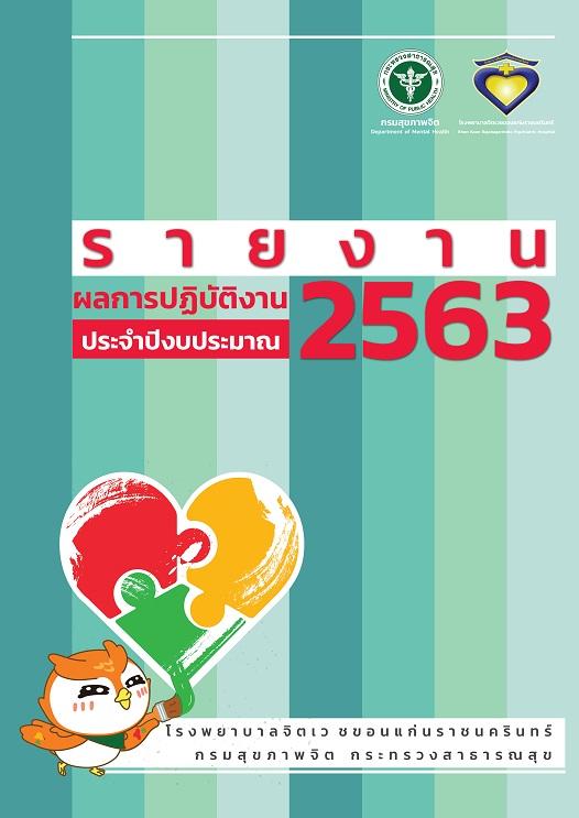 รายงานผลการปฏิบัติงาน ประจำปี 2563